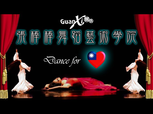 Awakening the Art of Dance in Taiwan with 張棒棒舞蹈藝術學院 (Zhang Bien Bien Dance&Art Academy)
