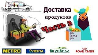 часть 2. GO LAMA GO - Доставка продуктов на личном авто. METRO, ВкусВилл и Лента