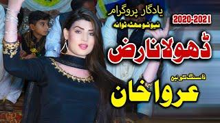 Urwa khan new dance Song 2020 | Dhola Naraz | Wajid Ali Baghdadi New Song | Vicky Babu Production