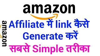 link generation in amazon affiliate | how to short link in amazon affiliate