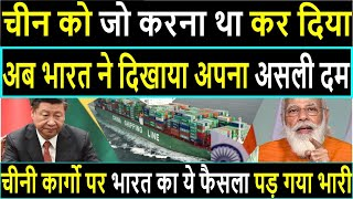 Download Modi government's big announcement against China's imports