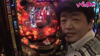 このビデオの情報【パッスロTV】第40回 守山アニキ.