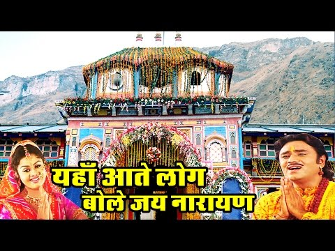 Yaha Aate Log Bole Jai Naryan || Best Shri Badrinath ji Bhajan || Tanushree# Bhakti Bhajan