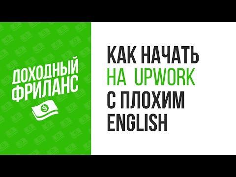 Как начать работать на Upwork | Фриланс без английского.