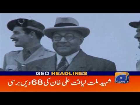 Geo Headlines 04 PM   Shaheed e Millat Liaquat Ali Khan ki 68 wi Barsi 16th October 2019