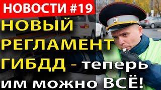 НОВЫЙ РЕГЛАМЕНТ ГИБДД - Теперь им можно ВСЁ! + штраф за непропуск пешеходов на зебре подняли