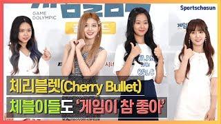 체리블렛(Cherry Bullet), 체블이들도