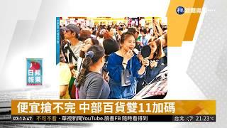 SOGO台北店週年慶 首日業績11億| 華視新聞 20181109
