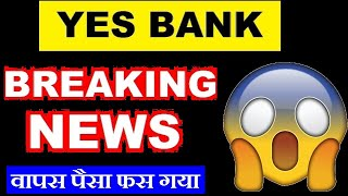 Yes Bank share ( Breaking News 😱 ) वापस पैसा फस गया 😨 । Stock market latest news in Hindi by SMkC
