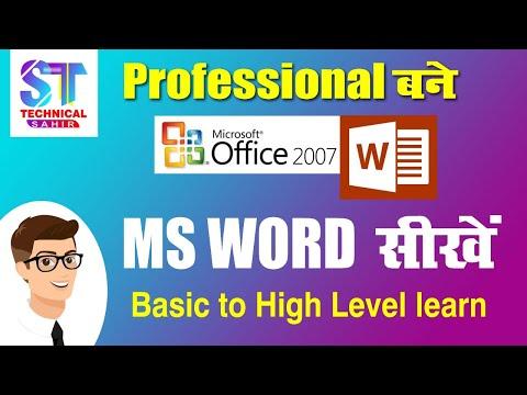 learn_microsoft_word_-basic_to_high