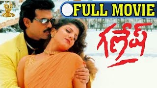 Ganesh Full Movie | Venkatesh | Ramba | Madhu Bala | Kota Srinivas Rao | Suresh Productions