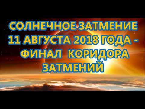 СОЛНЕЧНОЕ ЗАТМЕНИЕ  11 АВГУСТА 2018 ГОДА - ФИНАЛ КОРИДОРА  ЗАТМЕНИЙ