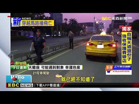 最新》疑違規穿越馬路!計程車閃避不及 70歲翁遭撞飛亡