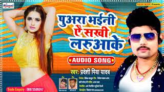 #Pradeshi_Piya_Yadav का बवाल मचाने वाला #Bhojpuri_सांग - #Puara Bhaini Ae Sakhi Laruake #Ragni_Music