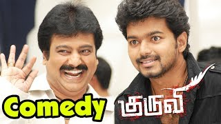 Kuruvi | Kuruvi full Movie Comedy scenes | Tamil Movie comedy | Vivek Comedy Scenes | Vijay Comedy