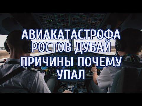 Раскрыта причина катастрофы Boeing 737 в Ростове-на-Дону