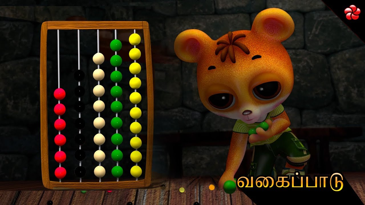 Download வகைப்பாடு ★ Classification Episode 5 New Tamil animation Movie