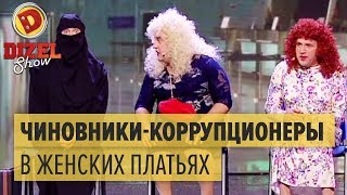 Коррупция в Украине: депутаты-беглецы в аэропорту — Дизель Шоу — выпуск 19, 04.11.16