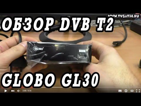 Обзор ресивера DVB T2 Globo GL30. Подключение и настройка.из YouTube · С высокой четкостью · Длительность: 8 мин57 с  · Просмотры: более 32000 · отправлено: 03.02.2015 · кем отправлено: Антон Баитов
