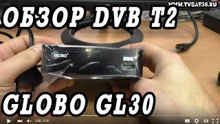 Обзор  ресивера DVB T2 Globo GL30. Подключение и настройка.(, 2015-02-05T05:09:41.000Z)