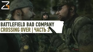 Battlefield BAD COMPANY | Часть 3 - Crossing Over
