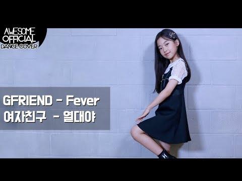 나하은(Na Haeun) - 여자친구(GFRIEND) - 열대야(Fever) Dance Cover