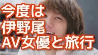 AV女優との極秘旅行が報道された伊野尾慧さん、 JUMPメンバーのス...
