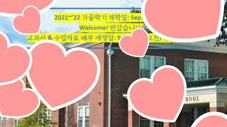 뉴잉글랜드 한국학교 2021~2022 가을학기 개학식