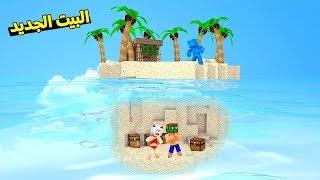 ماين كرافت : بناء بيت السري تحت الجزيرة ! وستيفي الازرق مختفي ( مولتي لايف ) #34