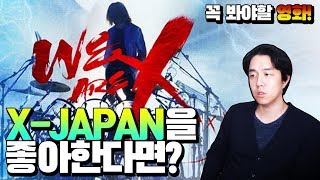 엑스재팬(X-JAPAN) 리더 요시키의 진솔한 이야기 위아엑스 리뷰 l 당민리뷰