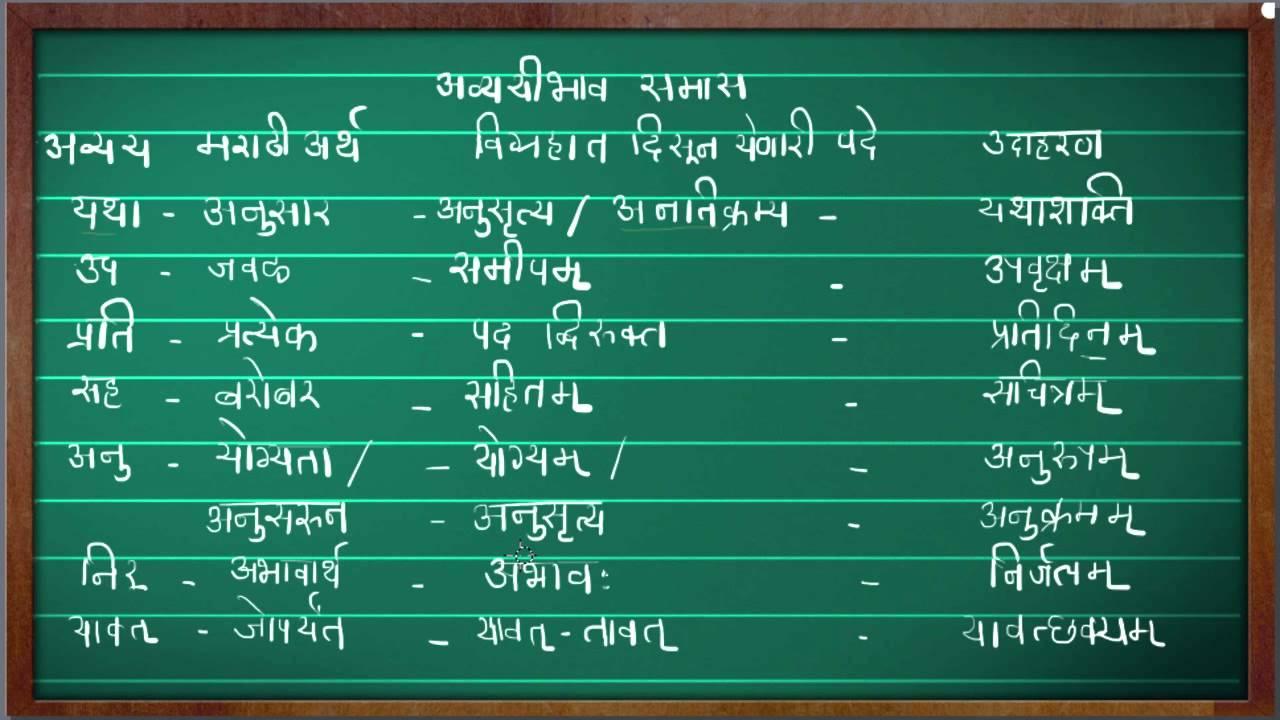 Learn sanskrit samas