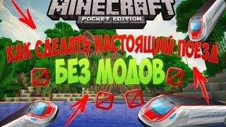 Minecraft PE 0.15.0 - 0.15.2 | Как сделать настоящий поезд без модов !(Я VK: http://vk.com/frostdogvk • Мой instagram : https://www.instagram.com/youyoudogi/ ♧ Instagram Вики : https://www.instagram.com/ahmetova_999/ • Группа ..., 2016-07-17T08:05:37.000Z)