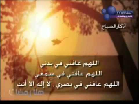 أذكار الصباح كاملة - للقارىء: مشارى العفاسى.