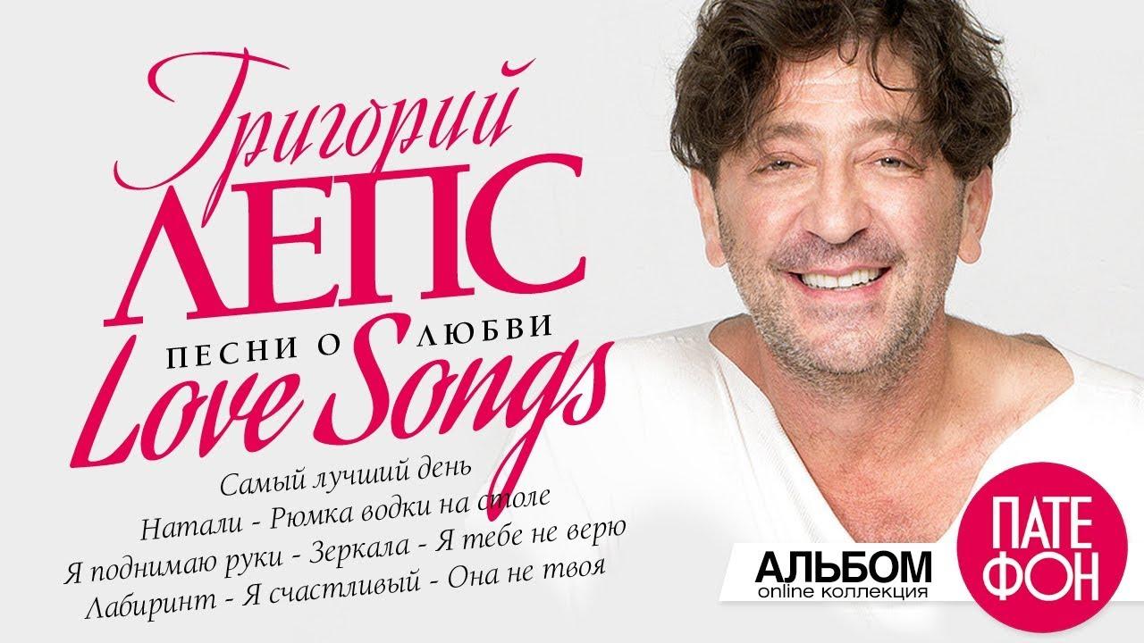 Григорий ЛЕПС — Love Songs (Full album)