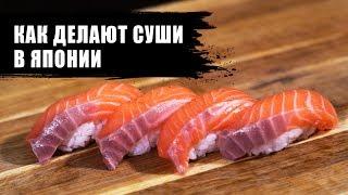 Как приготовить суши | две японские техники приготовления суши