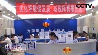 """[中国新闻] 前三季减税降费""""成绩单""""出炉   CCTV中文国际"""