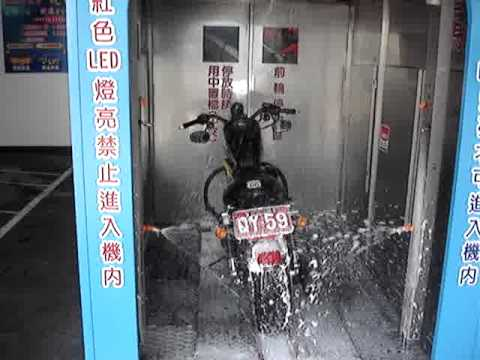 AUTOMATIC MOTORCYCLE WASH.重機洗車機