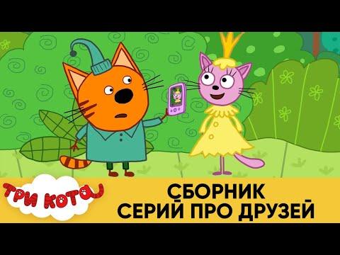 Три Кота | Сборник серий про друзей | Мультфильмы для детей - Видео онлайн