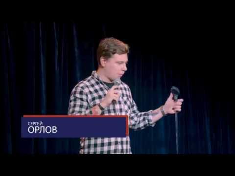 Сергей Орлов гонг шоу