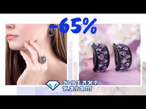 Скидки до 65% на ювелирные изделия в