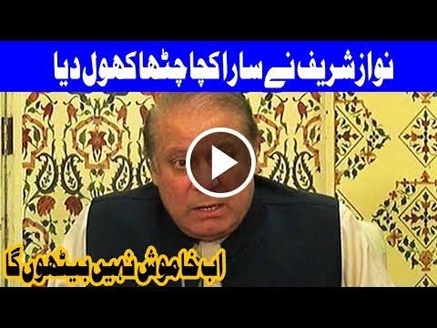 Nawaz Sharif on Fire - I am Fighting cases based on lies