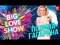 Полина Гагарина Меланхолия Big Love Show 2019 mp3