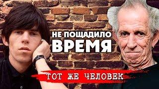 10 РОК музыкантов ТОГДА и СЕЙЧАС/не пощадило время