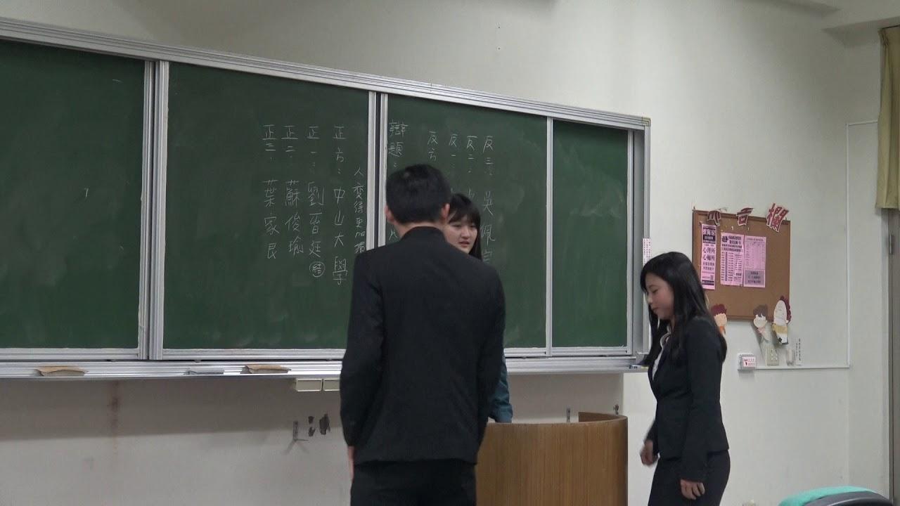 2019 南區大專辯論賽(複賽2-1):中山大學vs暨南大學 - YouTube