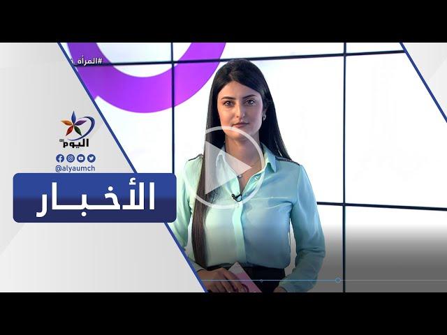 المراة في الحدث    قناة اليوم 14-05-2021