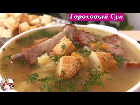 Как приготовить суп гороховый с копчеными ребрами