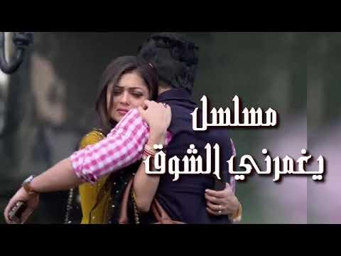 الاغنيه التي عشقها الجميع من مسلسل يغمرني الشوق ♥