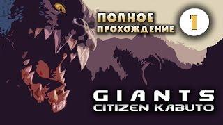 Прохождение Giants: Citizen Kabuto. Часть 1 - Потрошители.
