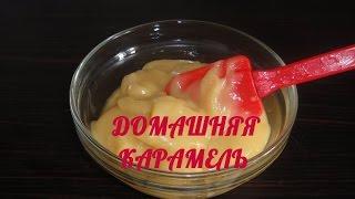 Рецепт домашней карамели. Очень вкусно-))