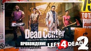 Прохождение Left 4 Dead 2 (Вымерший центр/Dead Center) часть 1